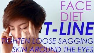 FACE DIET: 7. T-Line HOW TO TIGHTEN LOOSE SAGGING SKIN AROUND THE EYES ยกกระชับผิวหย่อยคล้อยรอบดวงตา