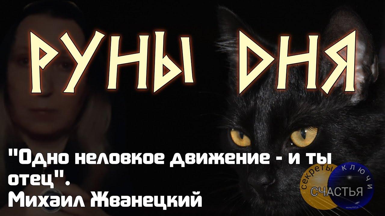 🅚 РУНЫ ДНЯ - для мужчин и женщин, 23 сентября,  секреты колдовства мастер Катя