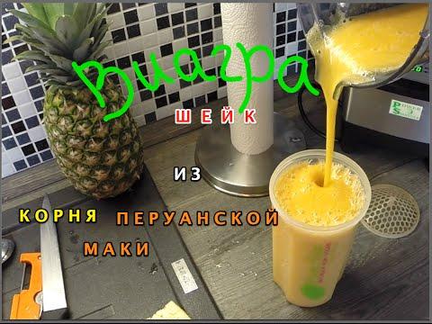 Виагра шейк для мужской потенции. Рецепт коктейля из фруктов и Перуанской маки
