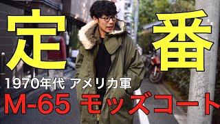 """【ヴィンテージのキホン】1970年代 アメリカ軍の名作、""""M-65"""" フィッシュテールパーカーコートのご紹介! thumbnail"""