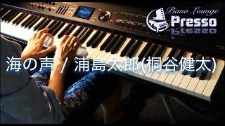 海の声 / 浦島太郎(桐谷健太) (ピアノ・ソロ) Presso