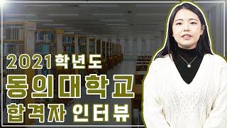 [검정고시 대학 합격 후기] 2021학년도 대학 합격자…