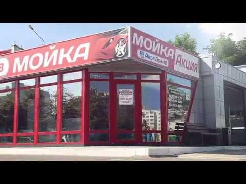 Реклама автомойки АКВАДРАЙВ