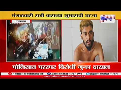 Ulhasnagar: Chinese shop owner thrown hot oil on customer caught on camera