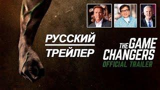 Фильм о спортивных веганах «Переломный Момент» (Меняющие Игру), The Game Changers