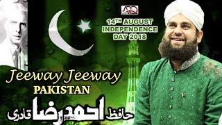 Super Hit Milli Nagma 2018 - Jeevay Jeevay Pakistan Song - Hafiz Ahmed Raza Qadri