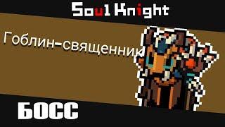 Соул Кнайт Часть 2 БОСС прикольный шутер Прохождение видео игры Soul Knight Passage video game