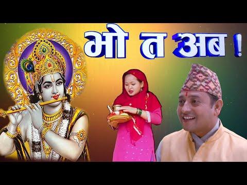 कृष्ण जन्मास्थामी  बिसेस || भो त अब  || AUG-11-2020|| Prerana entertainment