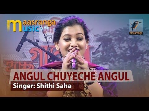 Angul Chuyeche Angul   By Shithi Saha   আঙুল ছুঁয়েছে আঙুল   ইচ্ছে গানের দুপুর