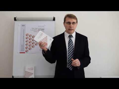 Презентация книги ДипИФР-рус (МСФО). Диплом по Международным стандартам финансовой отчетности