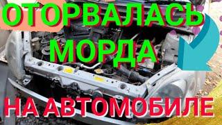ОТОРВАЛАСЬ МОРДА НА АВТО! | Смотри что делать с этим | кузовной ремонт своими руками