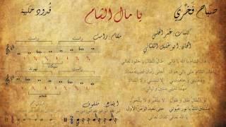 صباح فخري - يا مال الشام (مع الكلمات + المقام + الإيقاع)