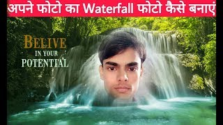 Apne photo ka waterfall photo kaise banaye // How to create waterfall photo of your photo screenshot 4