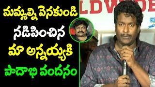 Comedian Satya Superb Speech About Chiranjeevi || Arjun Suravaram Movie Success Meet || #TTM