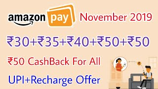 Amazon November 2019 Offer, Amazon ₹30+₹40+₹50+₹50 CashBack Offer, Amazon UPI Offer, ₹50 Free Offer