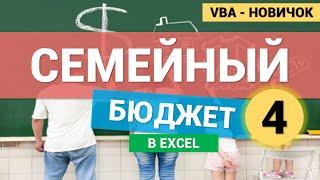 Семейный Бюджет в Excel (VBA для новичков). Часть 4