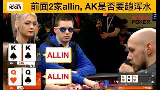 德州扑克|AK vs KK vs QQ,翻牌前这种节奏,AK还该不该入场
