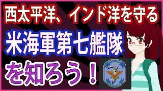 【NEWSをレビュー】西太平洋、インド洋を守る米海軍第七艦隊を知ろう!