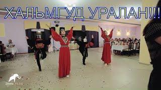 Калмыцкий танец Чичердык(Калмыцкая свадьба) - ансамбль Хадрис