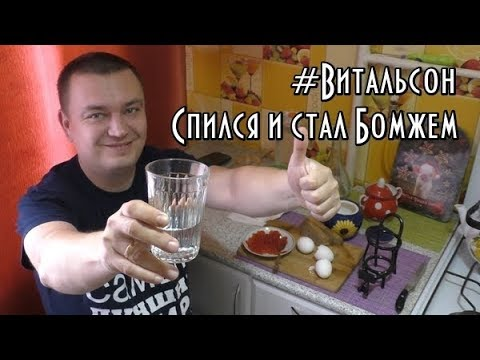 """#Витальсон Спился и стал бомжом ! """"СБ"""" Алкаши и Тунеядцы !"""