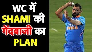 World Cup में Flat Pitches पर बल्लेबाजों को मात देने के लिए तैयार हैं Shami | Sports Tak