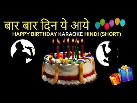 baar-baar-din-ye-aaye-karaoke-hindi-(short)