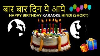 happy birthday song hindi short