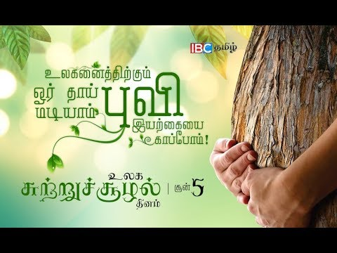 World Environment Day 2017 Ibc Tamil Youtube
