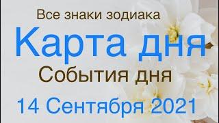 КАРТА ДНЯ. СОБЫТИЯ ДНЯ. 14 СЕНТЯБРЯ 2021. ЧАСТЬ (2) ВЕСЫ, СКОРПИОН, СТРЕЛЕЦ, КОЗЕРОГ, ВОДОЛЕЙ, РЫБЫ