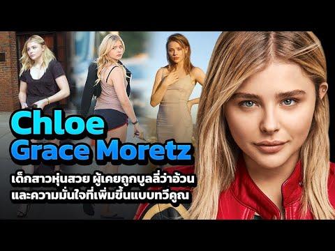 ชีวิตที่ผ่านการบูลลี่ของ Chloe Grace Moretz สู่แรงบันดาลใจ ของสาวๆ ยุคใหม่ | บันเทิงเริงแมว EP.9