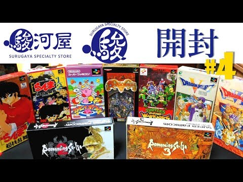 UNBOXING: 9 Super Famicom games Complete in Box 開封:箱説明書付きスーパーファミコンソフト9本 |
