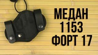 Розпакування кобура Медан поясна синтетична 1153 Форт 17