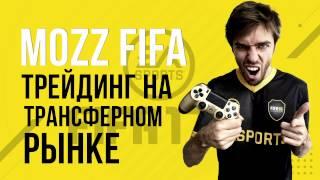 КАК ЗАРАБОТАТЬ МОНЕТ FIFA MOBILE