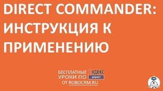 Урок 24: Как использовать Direct Commander?