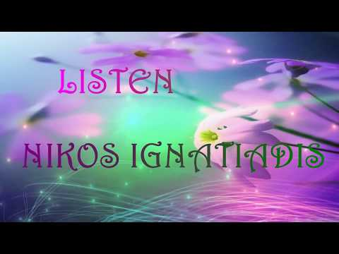 ♥ Ƹ̵̡Ӝ̵̨̄Ʒ ♥ LISTEN ~ NIKOS IGNATIADIS ~