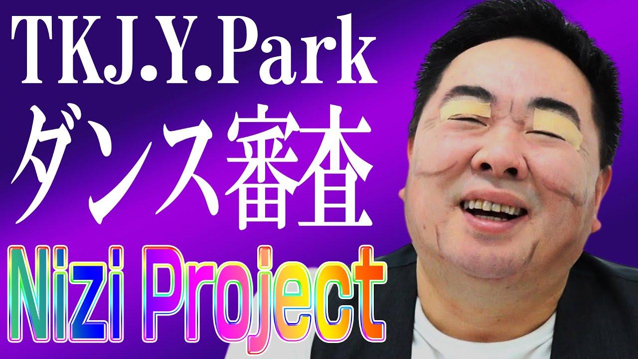 【虹プロ】J.Y.Park 餅ゴリものまね🌈音子がキューブ💎獲得に挑戦【Nizi Project】