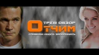 ТРЕШ ОБЗОР фильма ОТЧИМ [ЗАПОМНИТЬ ВСЁ]