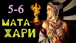 Мата Хари 5-6 серия / Русские сериалы 2017 - краткое содержание - Наше кино