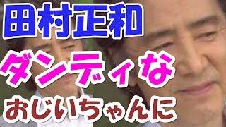 【関連動画】 ・【衝撃】フジに出てた田村正和がヤバイ・・・ https://w...