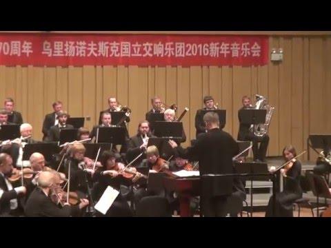 Ulyanovsk State Symphony Orchestra | Concert Tour China 2015/16 (1) | Beijing News