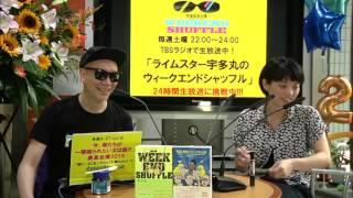 タマフル24時間ラジオ2016!!! ゲスト:初代しまおまほ 企画プレゼン mp3