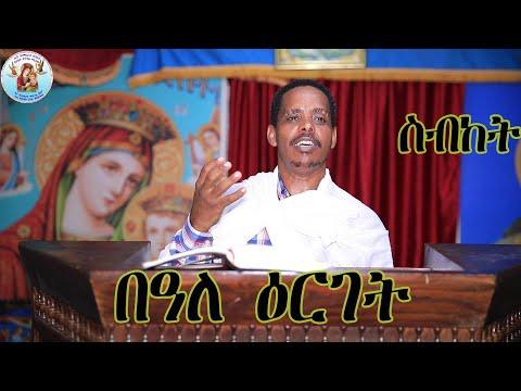 ዕርገት  Eritrean Orthodox Tewahdo Church 2021 ስብከትby መም. ኪዳነ ወልደማርያም