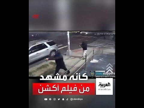 الشرطة الأميركية في نيويورك تنشر فيديو لهجوم مسلح قام به مسلحون على المارة في الشارع  - نشر قبل 3 ساعة