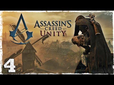 Смотреть прохождение игры Assassin's Creed: Unity. Dead Kings DLC. #4: Завещание Сугерия.