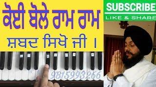 Learn Kirtan : Koi bole ram ram by Satnam singh khalsa