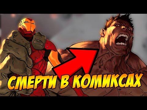 ГЛАВНЫЕ СМЕРТИ ПЕРСОНАЖЕЙ КОМИКСОВ В 2016 ГОДУ - Ruslar.Biz