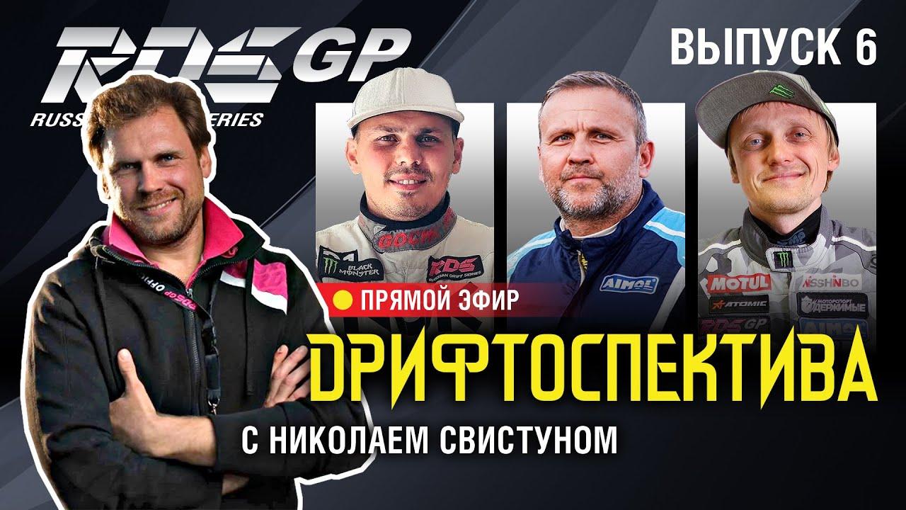 Двойные очки,  FreshAuto, Третье чемпионство Гочи, Царь привел FailCrew к победе - RDS GP 2019