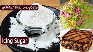 අයසන සන වනඩ 5න  Homemade Icing Sugar - ENG SUB by Chammi Imalka