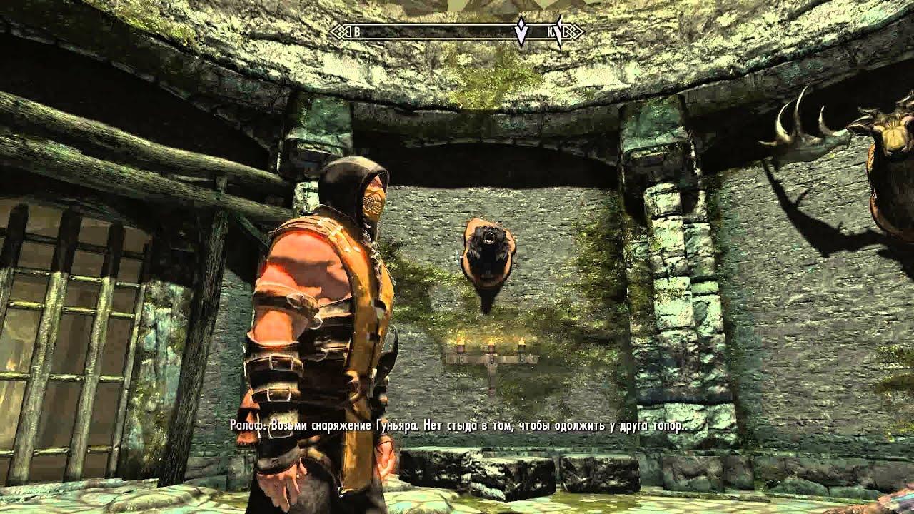 Броня Скорпиона для Skyrim