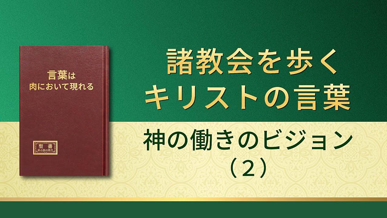神の御言葉「神の働きのビジョン(2)」
